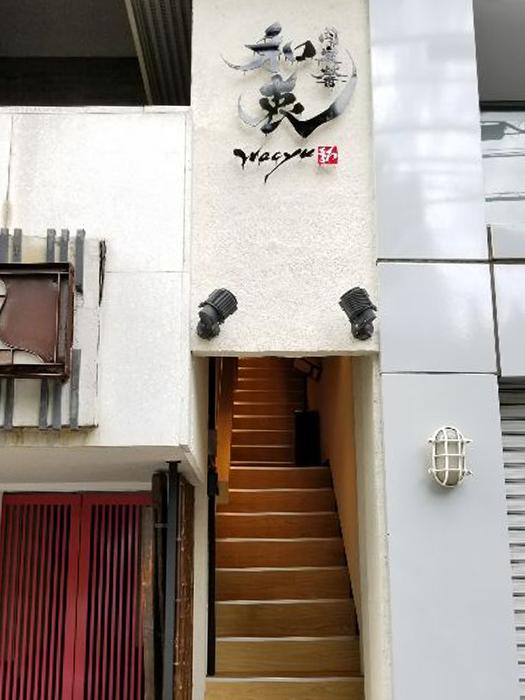 店舗入り口の写真
